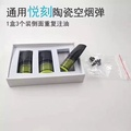【現貨】RELX悅刻煙彈 通用煙彈 陶瓷空匣 煙彈 悅客小煙