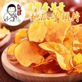【逢甲番薯哥地瓜芋頭片】任選4包組(含運)
