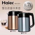【Haier 海爾】1.7L雙層掀蓋快煮壺 HB-3251