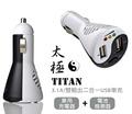 Titan太極二合一車用3.1A充電器_含電瓶電量檢測顯示器