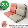 坐墊 椅墊 木椅墊 《3入-可拆洗-緹花L型沙發實木椅墊》-台客嚴選