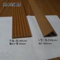 ☆ 網建行 ㊣ 環保塑木地板封邊條 地磚收邊條 封邊條 裝飾條~【寬40*厚40mm~L型每支180元】長240cm