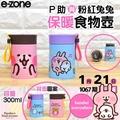 預購 卡娜赫拉 保溫罐 食物罐 香港代購 正版授權 卡娜 卡納