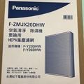 Panasonic 清靜除濕機F-Y26DHW  F-Y26EHW,F-Y20DHW F-Y20EHW濾網