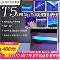 LED 12V 紫外線 螢光燈 T5 2呎 燈管 層板燈 支架燈 串接燈 殺菌消毒 衣服 水族箱 美容 裝飾 間接照明
