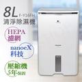 Panasonic國際牌 8公升清淨除濕機F-Y16FH ★贈品保溫後背包乙個★