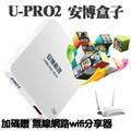 【加贈無線網路wifi分享器】 安博盒子 UPRO2 X950 台灣版 第二代 原廠越獄版 藍芽 智慧電視盒 (公司貨)