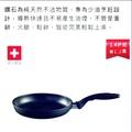 全聯24公分鑽石鍋