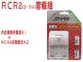 【RCR2充電組】含CR2充電器*1 標準3.0V鋰電池CR2充電電池*2-富士數位相機Mini拍立得Pivi雷射筆可用