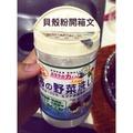 天然扇貝殼粉
