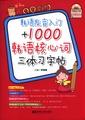 韓語發音入門+1000韓語核心詞三體習字帖
