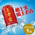 【王老吉】原裝進口正宗涼茶植物飲料(310mlx24罐)x1箱