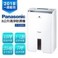 【Panasonic 國際牌】8L 清淨除濕機(F-Y16FH)