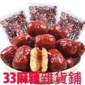👉現貨👈香酥脆棗