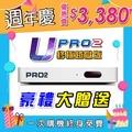 【豪禮大放送】 終極越獄版 PRO2 安博盒子 X950 安博盒子6 電視盒 機上盒 成人頻道 小米 生日