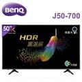 ★BenQ 50吋 4K UHD HDR連網液晶顯示器 J50-700 送安裝+TCSTAR防滑設計無線充電座