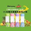 【Hostation】充電式便攜電動果汁機 4G