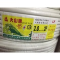 大山白扁線 2.0mm*2C 零售 零切