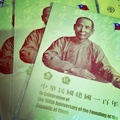 中華民國 建國百年紀念鈔 三連鈔 建國100年