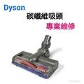 專修 Dyson 戴森 碳纖維吸頭 維修 零件 二手