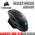 CORSAIR 海盜船 DARK CORE RGB SE 無線電競滑鼠 Qi無線充電