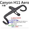 飛馬單車 馬牌Canyon H11H36H31 Aero日本toray T800碳布全碳纖維一體式彎把一體把飛機把肌肉把