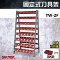 台灣製造 樹德 TW-2F TW固定式刀具架  金工房 木工房 刀架 汽機車收納 車床 CNC