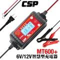 【進煌】多功能脈衝式汽車機車微電腦充電器MT600+(充電 檢測 維護電池 多段式 全自動 全電壓 6V 12V)