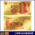 中國人民銀行 人民幣100元 一百元 純金複製紀念鈔票 黃金紙鈔 收藏送禮 禮贈品 免運費