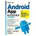 Android App 程式設計教本之無痛起步- 使用 Android Studio 2.X 開發環境