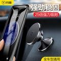《閃魔》車載手機支架 磁吸汽車支架 吸盤式通用支架 強磁吸附 安全穩固 送引磁片 全車型通用 強勁穩固