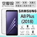 Samsung Galaxy A8+ / A7 (2018) 共用 氣囊式防撞極薄清透軟殼