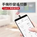 倍思 安卓 Type-C 萬能遙控器 華為 手機電視 遙控器 紅外線 萬能空調 發射器 便攜 遙控器 適用於三星 HTC