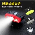 【露營趣】DS-178 感應式帽夾燈 USB充電 二段式照明 LED頭燈 IPX4 防水頭燈 登山頭燈 工作頭燈 照明燈