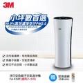 【3M】淨呼吸空氣清淨機 淨巧型4坪FA-X50T(加碼再送濾網1片)