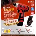 【機械堂】 16.8V衝擊起子機 充電電鑽 衝擊起子機 大扭力 鋰電震動電鑽 衝擊電鑽