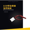 LED燈條單頭免焊連接線 LED燈帶帶卡扣免焊線 單色LED燈條 紅黑接線 電源超實用連接工具