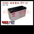 YUASA 湯淺電池 NP7-12 12V,7AH 科風 飛瑞 不斷電系統/UPS電池/蓄電池