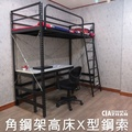 『全新免運』3尺單人架高床附X型鋼索(白鐵伸縮器) 免螺絲角鋼床架 高架床挑高床 組合床【空間特工】