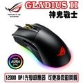 華碩 ASUS ROG GLADIUS 神鬼戰士 II RGB 光學 滑鼠