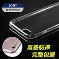 YANG YI 揚邑》Sony Xperia Z5 Premium 氣囊式防撞耐磨不黏機清透空壓殼