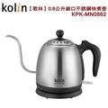 Kolin歌林 0.8公升細口不銹鋼快煮壺/濾煮咖啡 KPK-MN0862