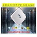安博台灣 獨家越獄版 UPRO PRO2 X950 台灣版 安博盒子 電視盒 高清影音 台灣專屬 獨立伺服器