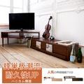 【愛生活】夏荷實木櫃腳伸縮電視櫃視聽櫃-胡桃色