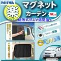 【禾宜精品】日本 SEIWA 遮陽簾 Z87 車用遮陽 99%抗UV 黑色 2入 磁吸式遮陽簾L 52x80公分