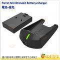 Parrot MiniDrones3 Battery+Charger 電池+座充 正成公司貨 空拍 配件 無人機