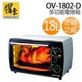 【鍋寶】18L 美食料理好幫手多功能大空間電烤箱(OV-1802-D)