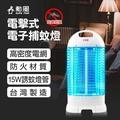 【勳風】15W 電子式捕蚊燈2019最新機種(HF-D815)
