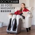 DOCTORAIR 3D MF003 腿部按摩器 棕色 公司貨 立體 腿部 按摩器 紓壓公司貨