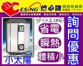 【東益氏】怡心牌快速瞬熱ES-1527小太陽60L(220V直掛)省電儲存50加侖熱水器